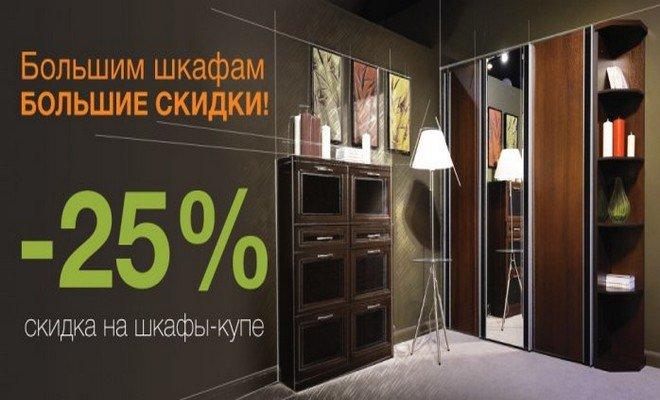 СКИДКА 25% НА ВЕСЬ АССОРТИМЕНТ ШКАФОВ-КУПЕ «ЛАЗУРИТ»!