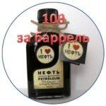 """Команда """"100 за баррель"""""""