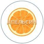 Команда «Апельсин»