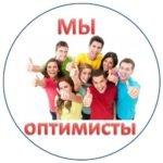 Команда «Оптимисты»