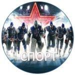 Команда «Спорт»