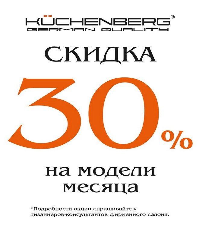 Скидки 30% на кухни