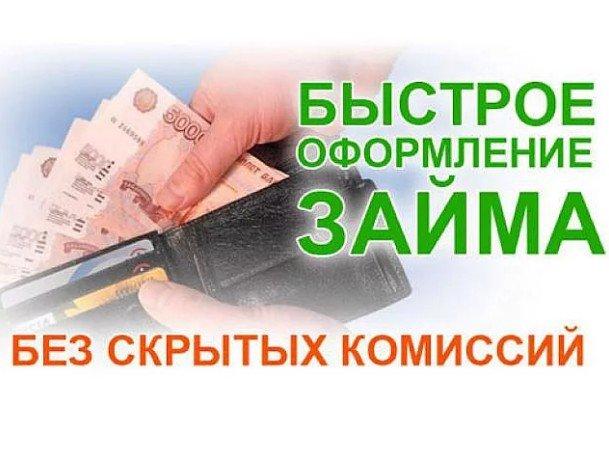 Кредит онлайн: на карту Оформить быстрый кредит через