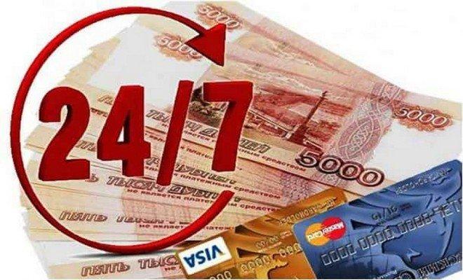 Условия быстро займы займы онлайн заявка до 15000
