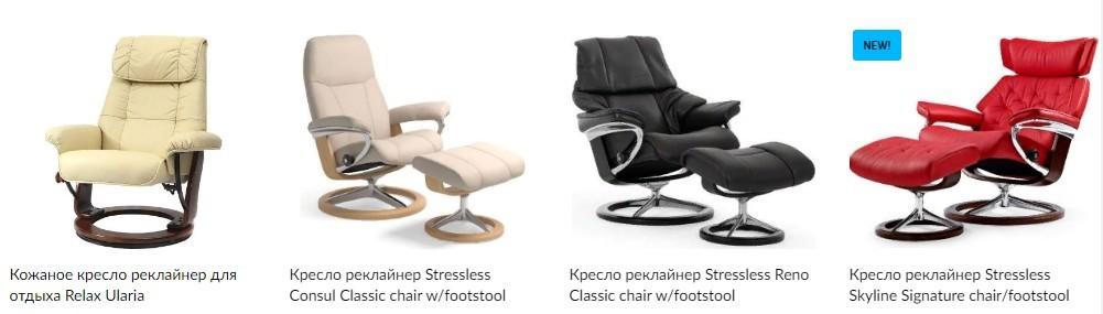 Реклайнер – откидывающееся мягкое кресло с металлическим механизмом